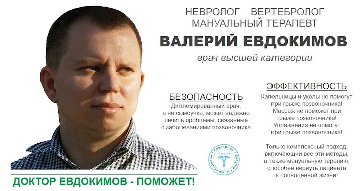 doctorevdokimov.info