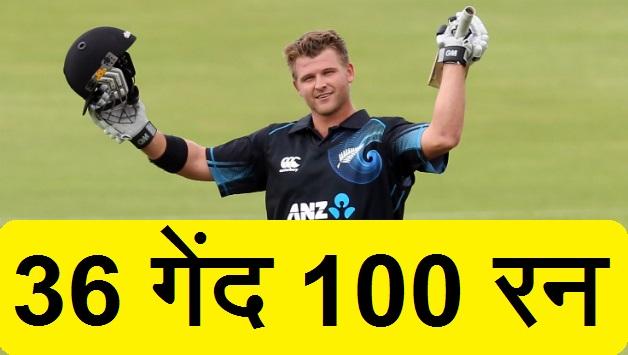 वनडे मैच में सबसे तेज शतक लगाने वाले खिलाड़ी, पहले ने तो 31 गेंदों पर बनाया शतक