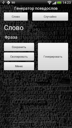 Кракозябр - генератор слов