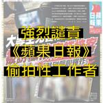強烈譴責《蘋果日報》偷拍性工作者