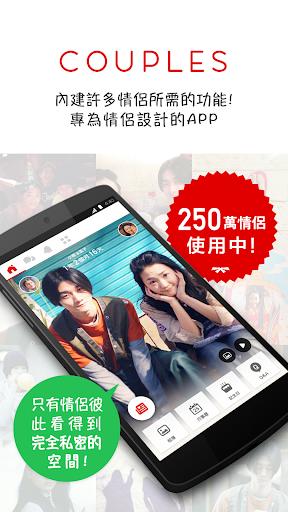 使用情侶專用的App 「Couples」來共享回憶