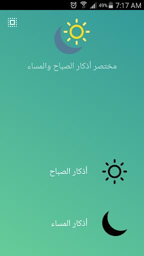 مختصر أذكار الصباح والمساء