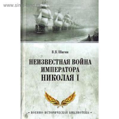 Неизвестная война императора Николая I. Шигин В.