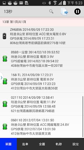 精準衛星定位系統 screenshot