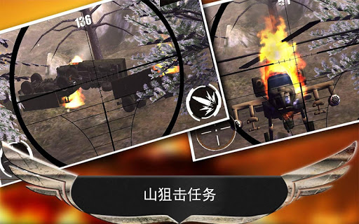 玩免費動作APP|下載山狙擊手的使命3D app不用錢|硬是要APP