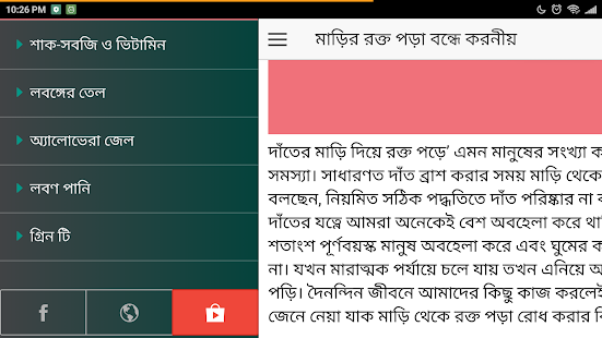 Download মাড়ির রক্ত পড়া বন্ধে করনীয় for Windows Phone apk screenshot 8