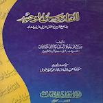 Al Qamoos ul Waheed 1.4