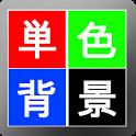 単色壁紙 icon