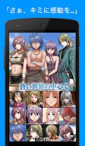 【無料マンガ】蒼い世界の中心で screenshot 3