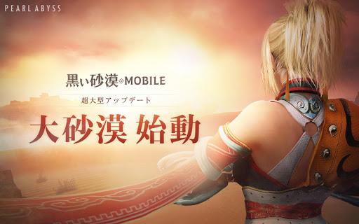 u9ed2u3044u7802u6f20 MOBILE 3.4.93 screenshots 8