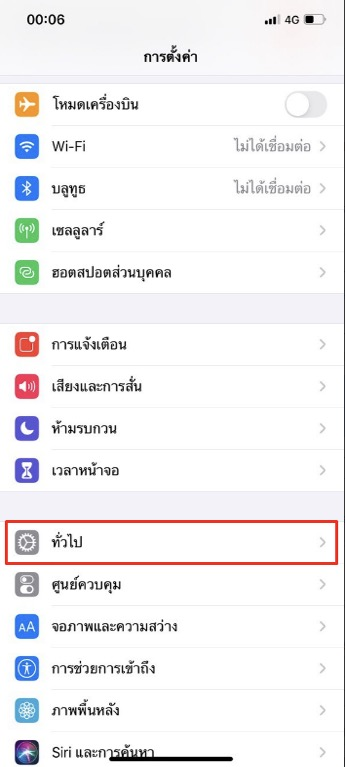 fhm99 ios download