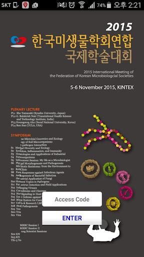 한국미생물학회연합