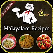 Malayalam Recipes / biryani recipe malayalam