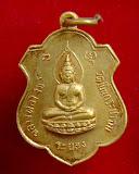 เหรียญ ลพ.โสธร วัดเนินกระปรอก ปี 2516