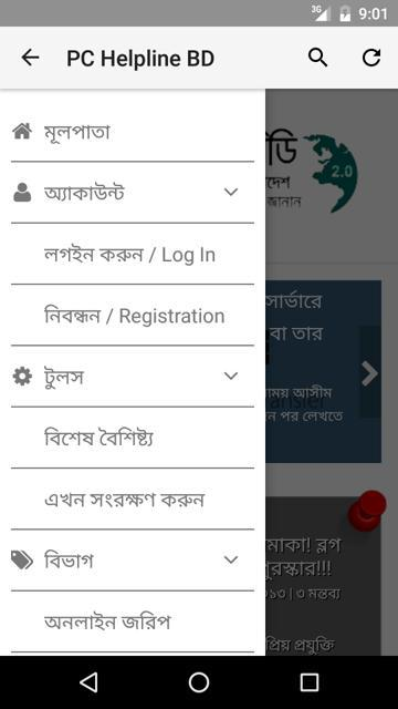 PC Helpline BD- screenshot
