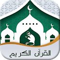 Al Quran Pro - Read Quran Offline MP3 Quran icon