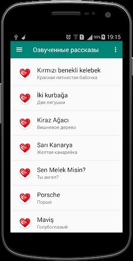 Турецкий язык самоучитель (Озвученные рассказы). screenshot 1