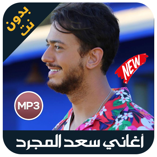 Saad Lamjarred 2019 - اغاني سعد المجرد بدون نت Android APK Download Free By Pips App