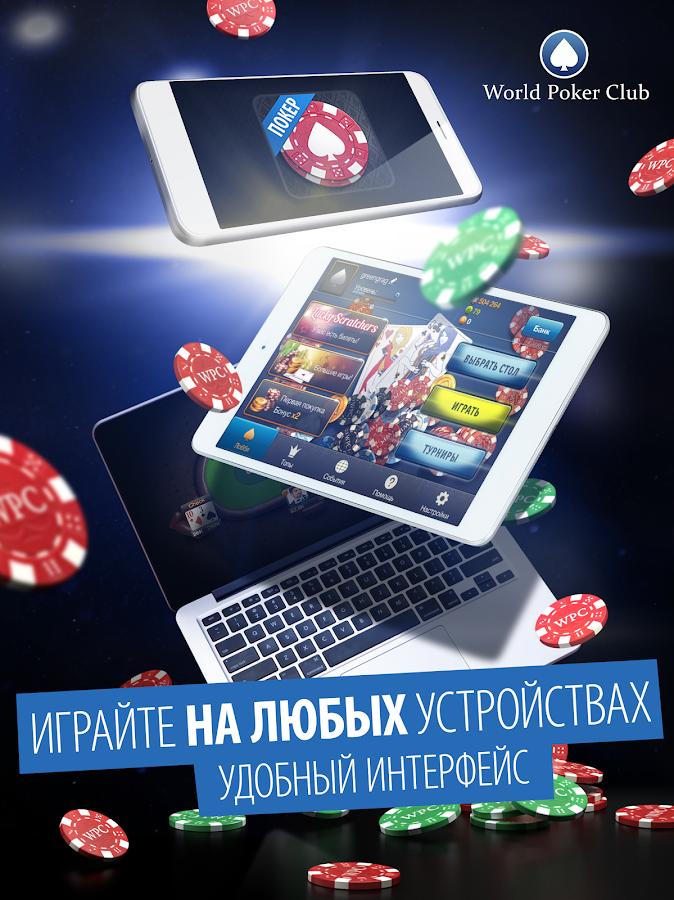 Ворлд покер на андроид