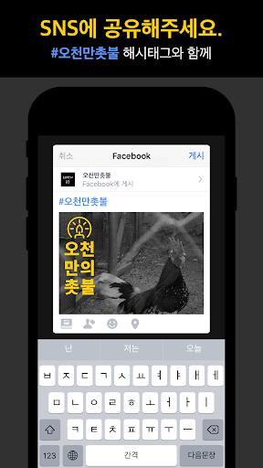 오천만 촛불-하야/촛불집회/지도 Screenshot