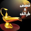 أشهر القصص و الطرائف icon