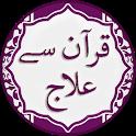 Quran se Ilaj offline in Urdu icon