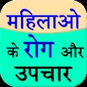 Mahilao ke rog aur upchar icon