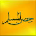 Hisn Almuslim - حصن المسلم