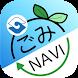 静岡市ごみ分別アプリ「ごみナビ」