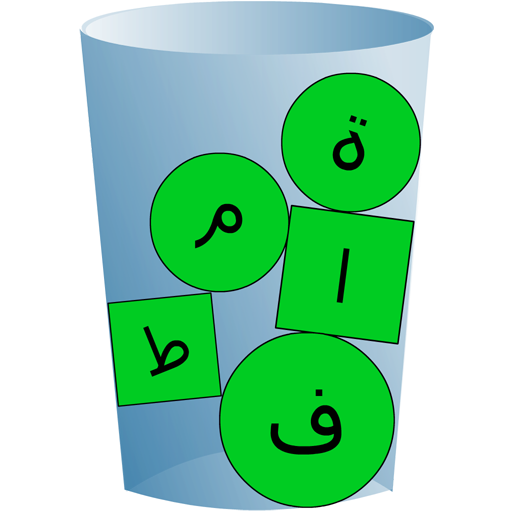 كأس الحروف