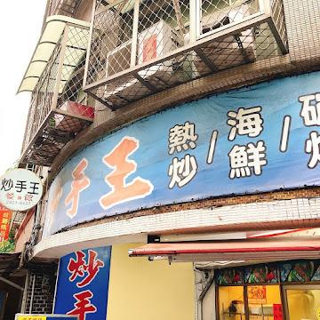 炒手王餐館