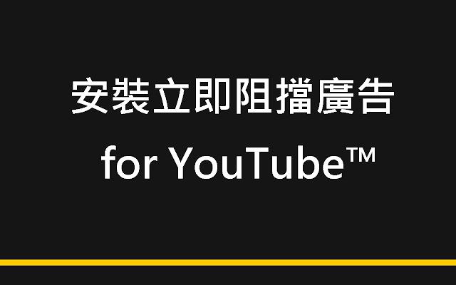阻擋廣告 for YouTube™