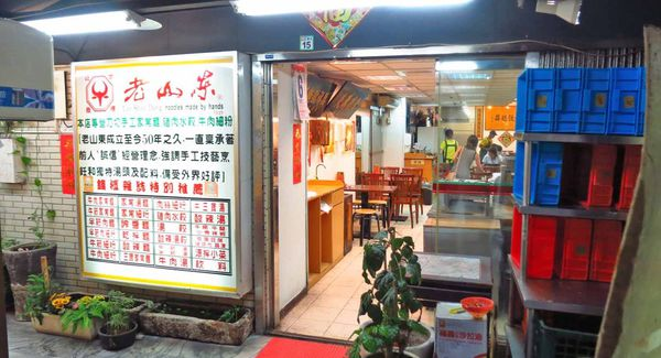老山東牛肉麵-超過50年的牛肉麵老店