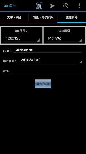 玩免費工具APP|下載免費QR碼掃描器 & 產生器 app不用錢|硬是要APP
