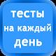 Тесты на каждый день (app)