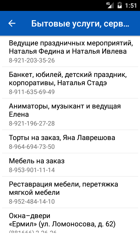 Телефоны Валдая- screenshot