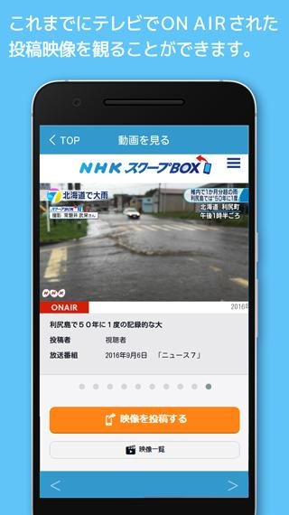 NHK SCOOPBOX- screenshot