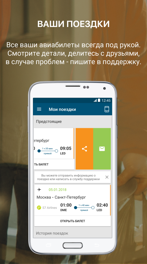 Авиабилеты Biletix- screenshot