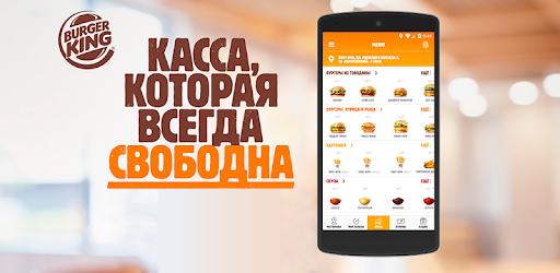Бургер кинг приложение скачать скачать программу тв на мобильном