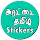 Download Araddai Tamil Stickers For PC Windows and Mac