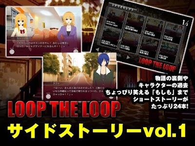 LTLサイドストーリー vol.1 screenshot 8
