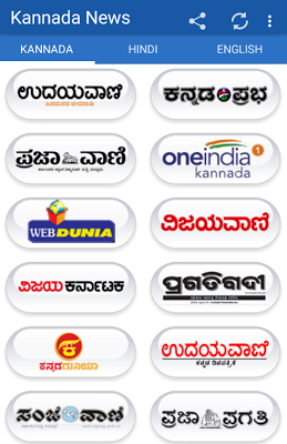 Kannada News All Newspapers - screenshot