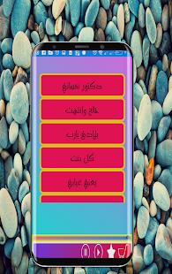 Majd al - Qasem songs - náhled