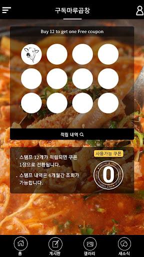 구독마루곱창 screenshot 2