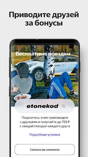 Yandex.Drive u2014 carsharing 2.0.4 Screenshots 4