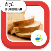 Bread Recipes in Tamil
