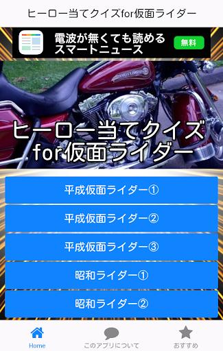【免費娛樂App】ヒーロー当てクイズfor仮面ライダー-APP點子