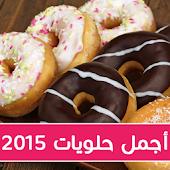 حلويات 2015 جديدة بدون انترنت