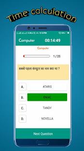 GK Quiz All Exam || General Knowledge Quiz App for PC