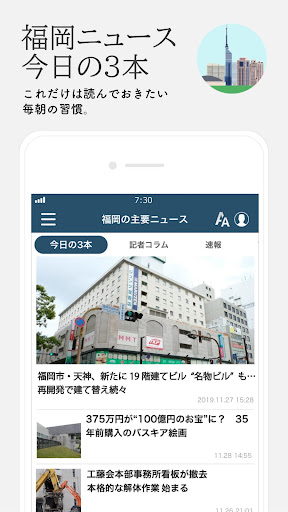 西日本新聞 screenshot 1